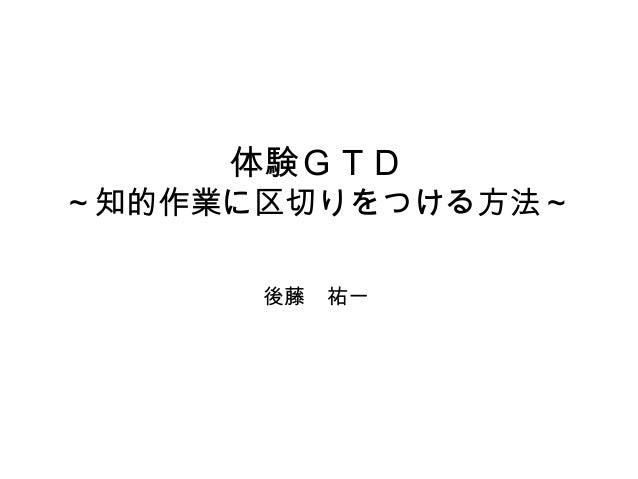 体験GTD ~知的作業に区切りをつける方法~ 後藤 祐一