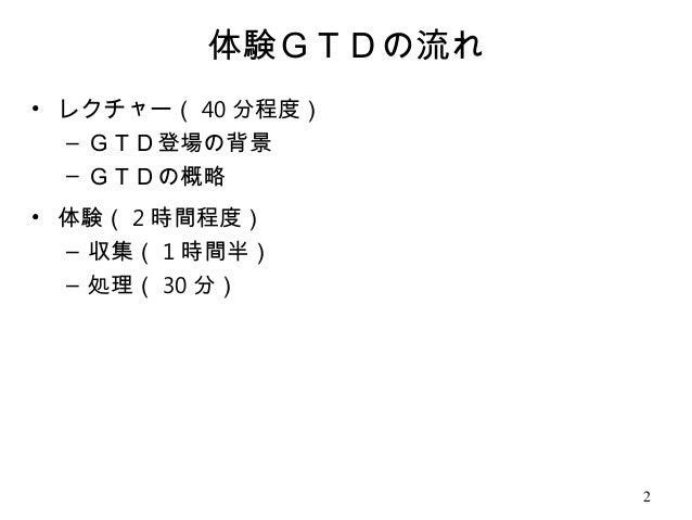 体験GTD ~知的作業に区切りをつける方法~ Slide 2