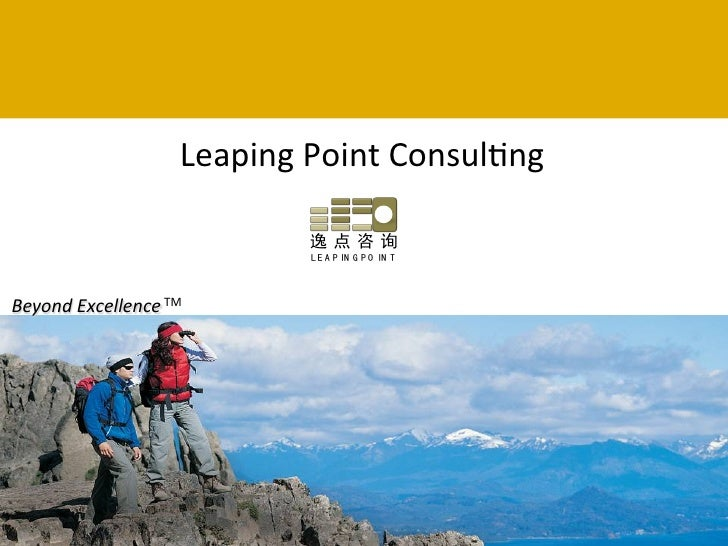 Leaping Point Consul7ng                                      逸点咨询                                      L E A P IN G P ...
