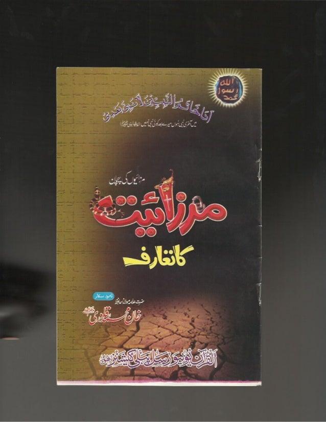 Introduction of mirzaiat   khan muhammad qadri