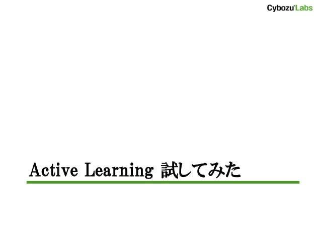 Active Learning 試してみた