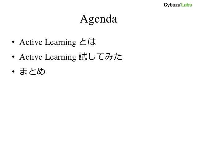 Agenda • Active Learning とは • Active Learning 試してみた • まとめ