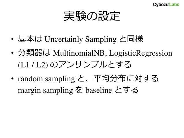 実験の設定 • 基本は Uncertainly Sampling と同様 • 分類器は MultinomialNB, LogisticRegression (L1 / L2) のアンサンブルとする • random sampling と、平均分...