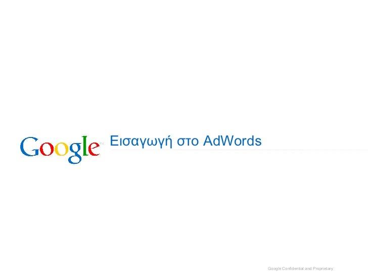Εισαγωγή στο  AdWords