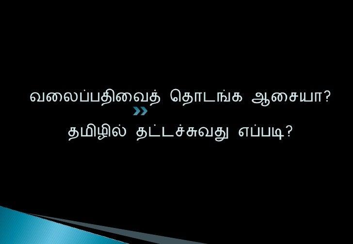 வலைப்பதிவு  -  ஒரு அறிமுகம்   ச .  செந்தில்வேலன் .