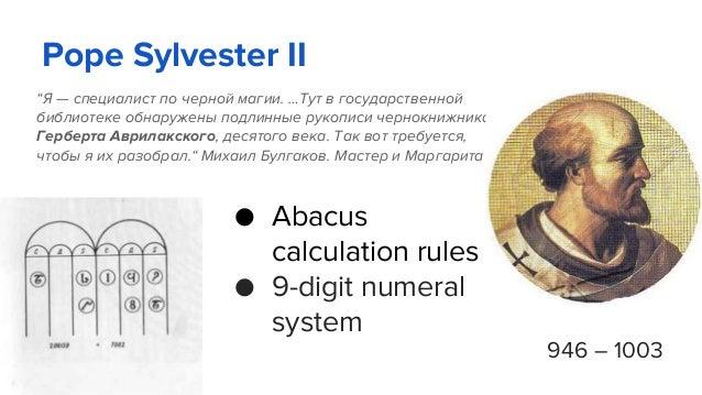 """Pope Sylvester II """"Я — специалист по черной магии. …Тут в государственной библиотеке обнаружены подлинные рукописи чернокн..."""