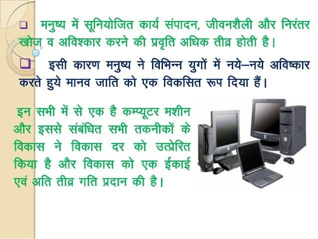 Computer in hindi i.