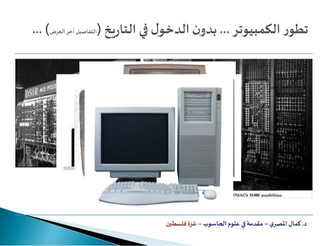 Introduction to computer sciences Slide 3