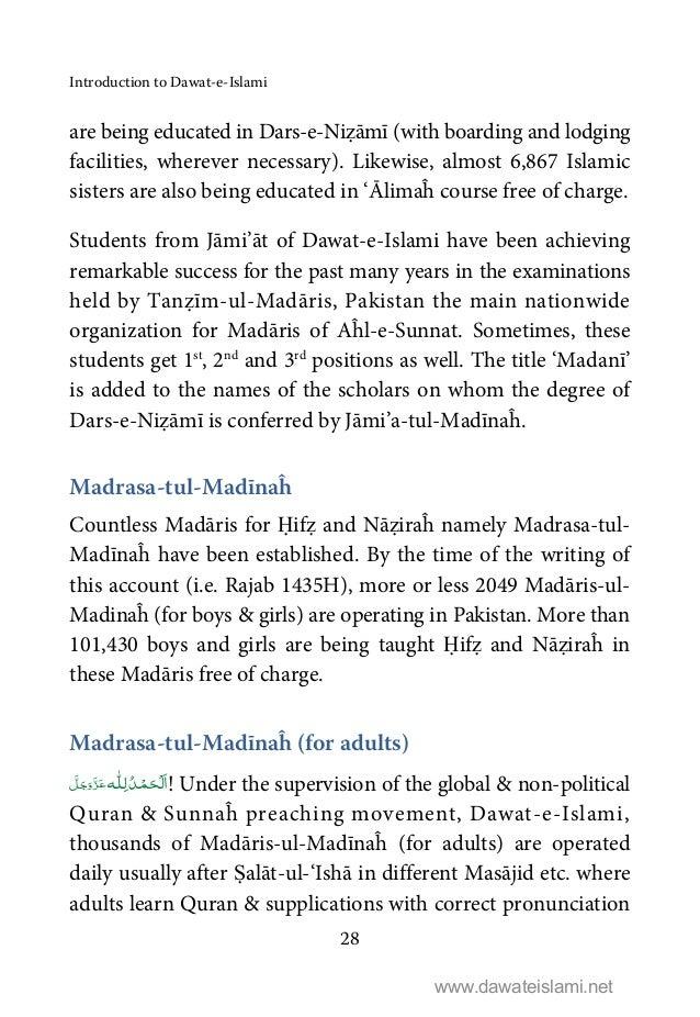 Islamic Book in English: Introduction to Dawat e-Islami