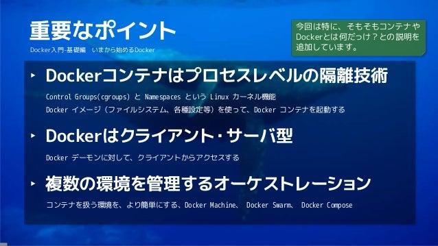 Docker入門-基礎編 いまから始めるDocker管理【2nd Edition】 Slide 3