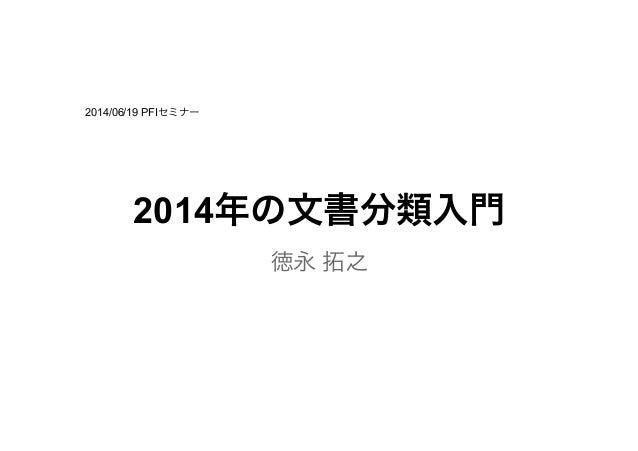 2014年の文書分類入門  徳永 拓之  2014/06/19 PFIセミナー