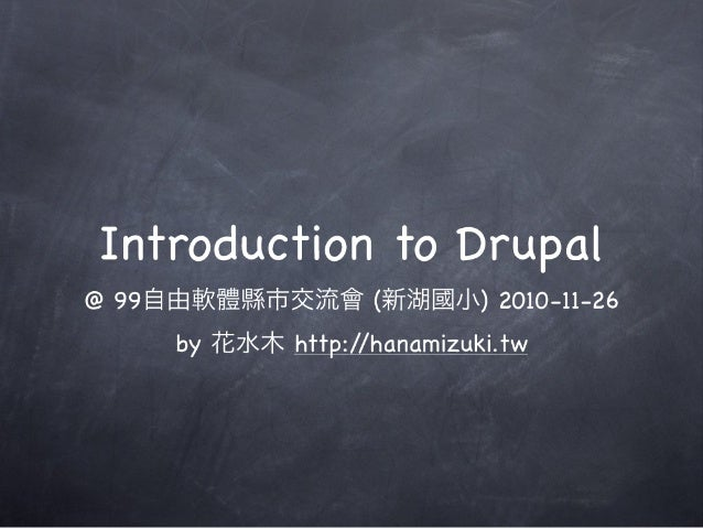 Introduction to Drupal (中文)