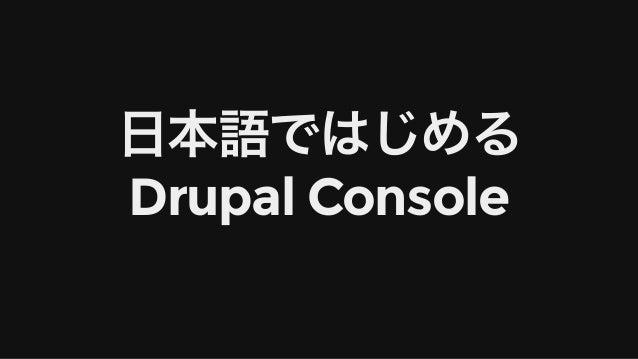 ⽇本語ではじめる DrupalConsole