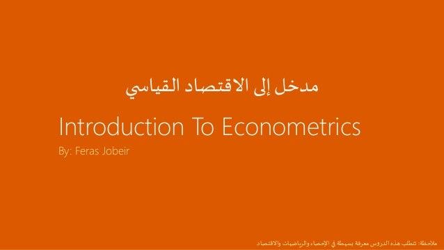 Introduction To Econometrics By: Feras Jobeir ي القياس االقتصاد إلى مدخل مالحظة:واالقتصاد والرياضيات اإلح...