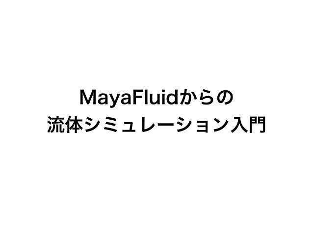 MayaFluidからの 流体シミュレーション入門