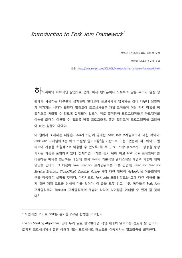 Introduction to Fork Join Framework1                                                                       번역자 : 시스포유 I&C ...