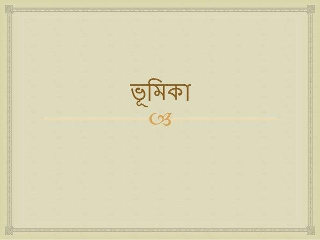 Path to Freelancing: Freelancing Basics (in Bangla) Slide 2