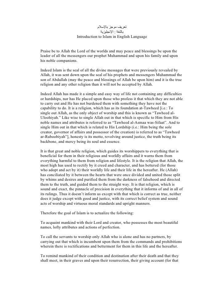 ﺗﻌﺮﻳﻒ ﻣﻮﺟﺰ ﺑﺎﻹﺳﻼم                                     ﺑﺎﻟﻠﻐﺔ : اﻹﻧﺠﻠﻴﺰﻳﺔ                       Introduction to Islam i...