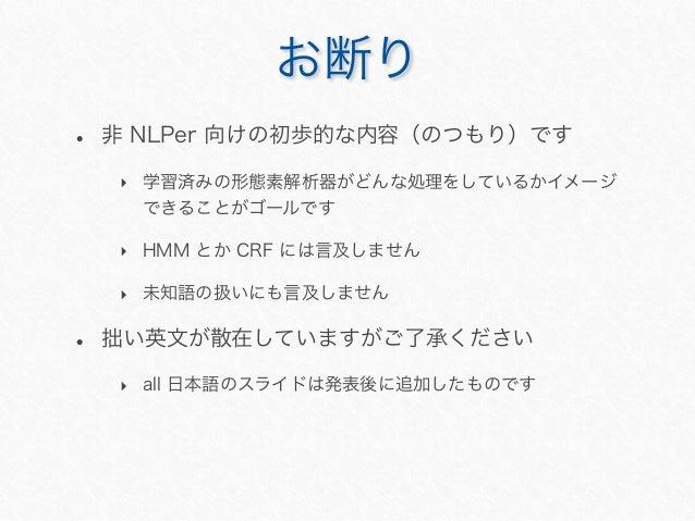 Introduction to Japanese Morphological Analysis Slide 2