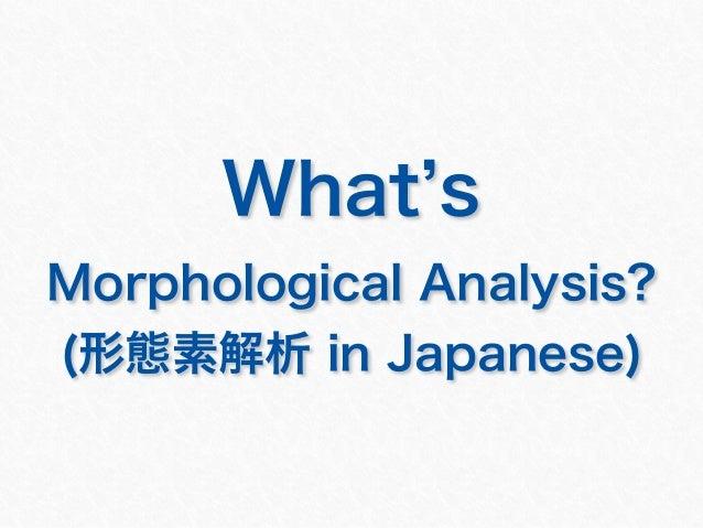 Introduction to Japanese Morphological Analysis Slide 3