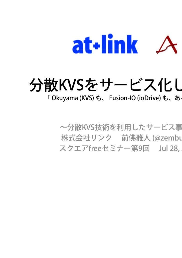 Agenda             プ• I.ソーシャルアプリとインフラ• II 分散KVSのサービス化  II.分散KVSのサ ビス化  – なぜサービス化する必要が?  – at+link アプリプラ トフ       li k アプ...