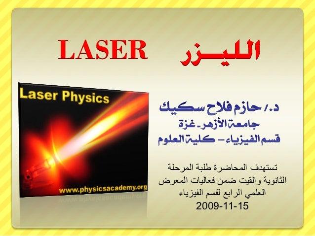 LASER         تستهدف المحاضرة طلبة المرحلة        الثانوية والقيت ضمن فعاليات المعرض            العلمي الرابع لقس...