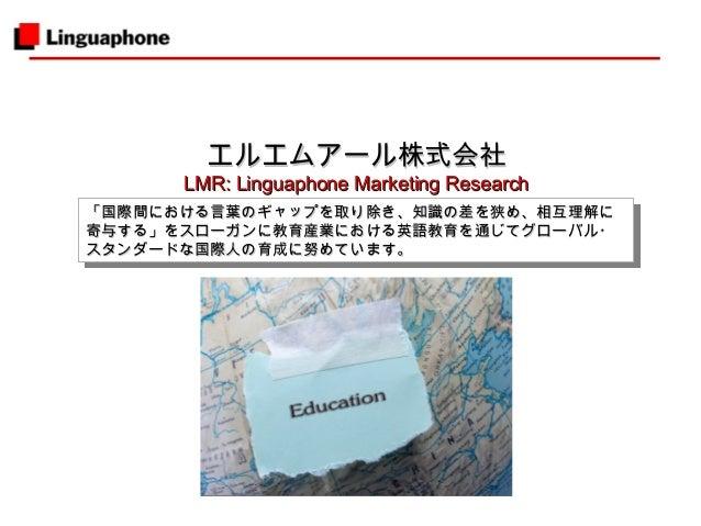 Introduction to linguaphone 2013 mar