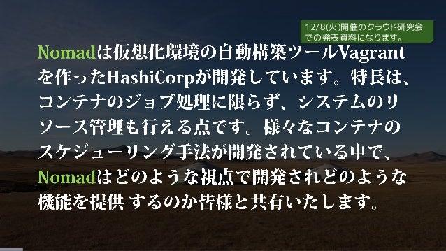 HashiCorpのNomadを使ったコンテナのスケジューリング手法 Slide 2
