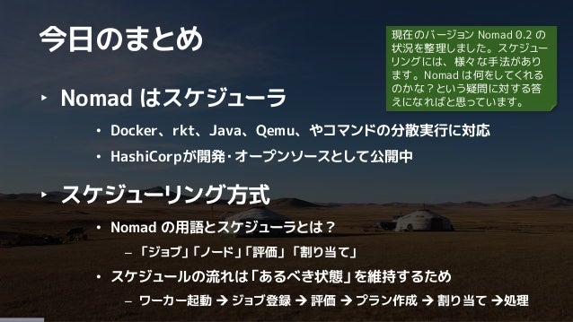 HashiCorpのNomadを使ったコンテナのスケジューリング手法 Slide 3
