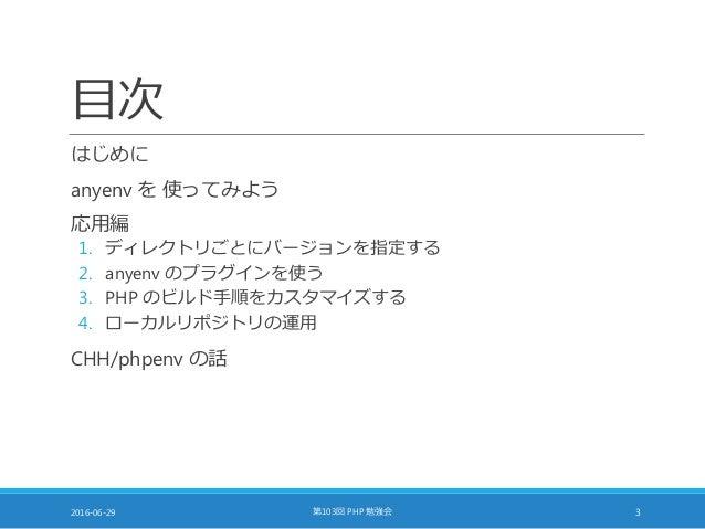 anyenv + phpenv + php-build が便利すぎる件 Slide 3