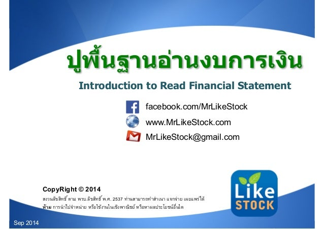 ปูพื้นฐานอ่านงบการเงิน  Introduction to Read Financial Statement  MrLikeStock  facebook.com/MrLikeStock  www.MrLikeStock.c...