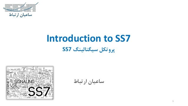 Introduction to SS7- Part 1