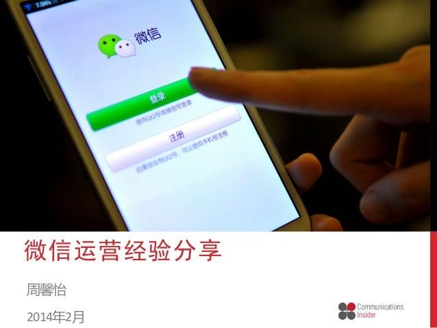 周馨怡   2014年2月   微信运营经验分享
