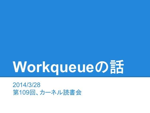 Workqueueの話 2014/3/28 第109回、カーネル読書会