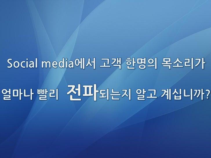 [Introduction] VETA R&C Social CRM Soulution