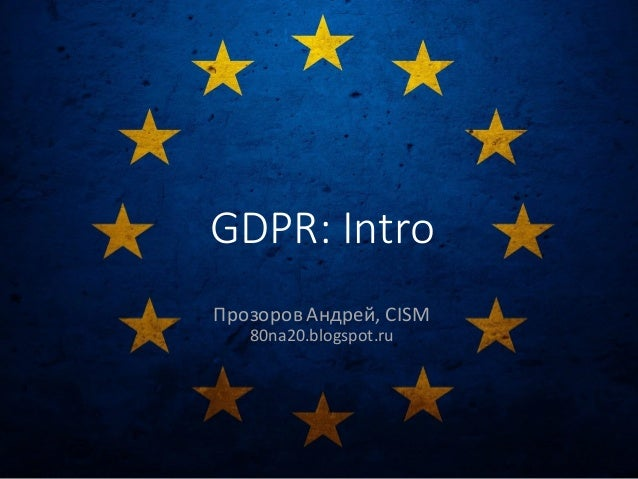 GDPR:Intro ПрозоровАндрей,CISM 80na20.blogspot.ru