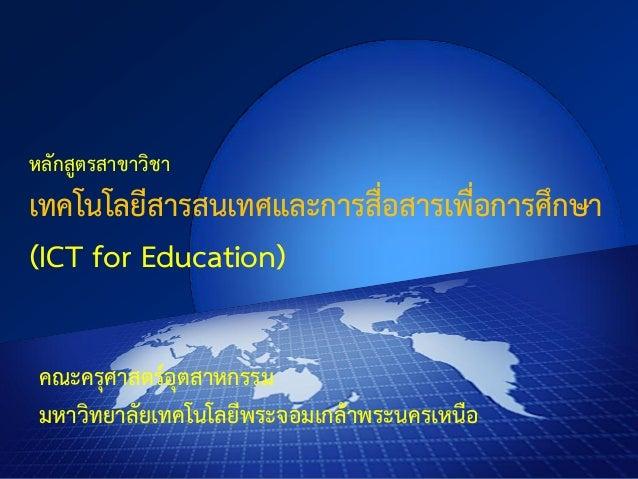 หลักสูตรสาขาวิชา เทคโนโลยีสารสนเทศและการสื่อสารเพื่อการศึกษา (ICT for Education) คณะครุศาสตร์อุตสาหกรรม มหาวิทยาลัยเทคโนโล...