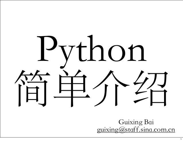 Python 简单介绍 Guixing Bai guixing@staff.sina.com.cn 1
