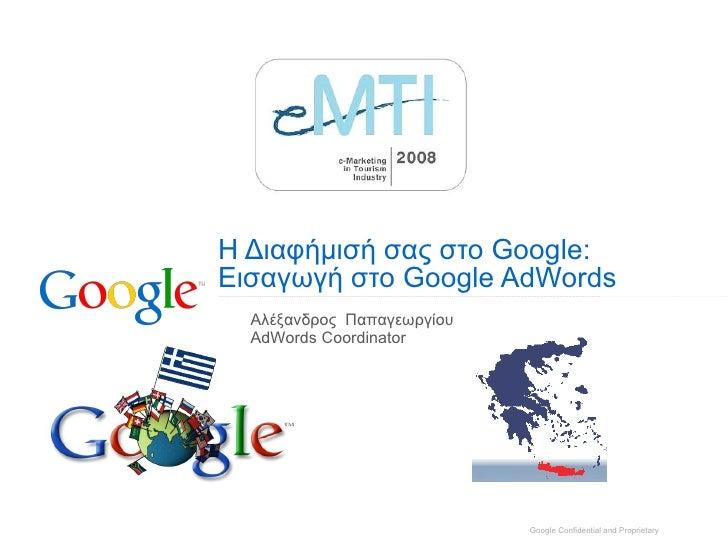Η Διαφήμισή σας στο  Google: Εισαγωγή στο  Google AdWords Αλέξανδρος   Παπαγεωργίου  AdWords Coordinator