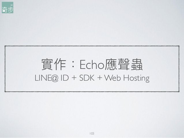 實作:Echo應聲蟲 LINE@ ID + SDK + Web Hosting 103