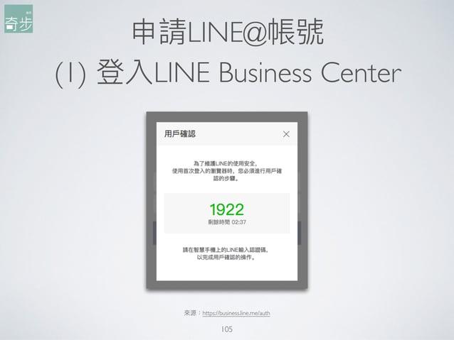 申請LINE@帳號 (1) 登入LINE Business Center 105 來來源:https://business.line.me/auth
