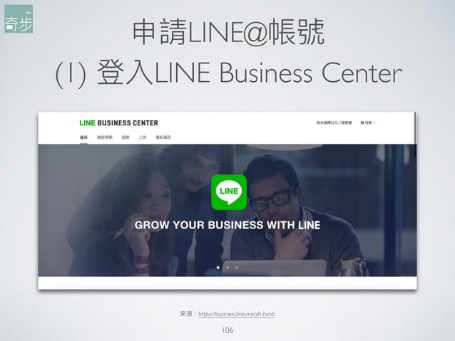 申請LINE@帳號 (1) 登入LINE Business Center 106 來來源:https://business.line.me/zh-hant/
