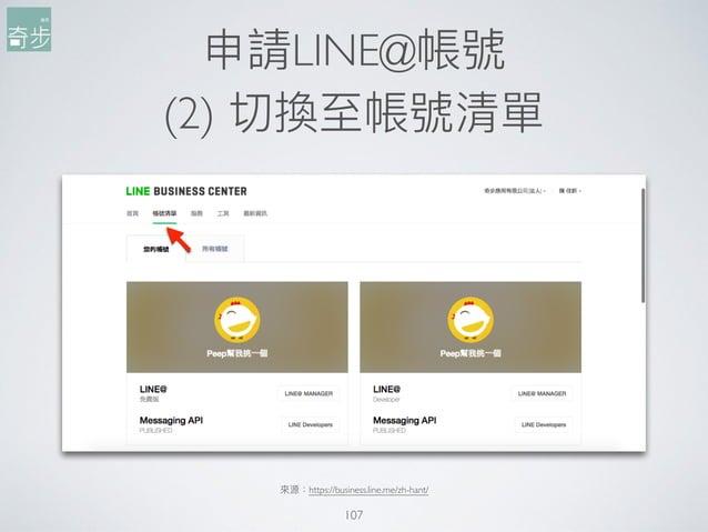 申請LINE@帳號 (2) 切換⾄至帳號清單 107 來來源:https://business.line.me/zh-hant/