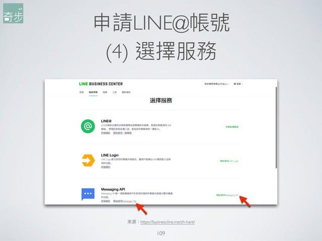 申請LINE@帳號 (4) 選擇服務 109 來來源:https://business.line.me/zh-hant/