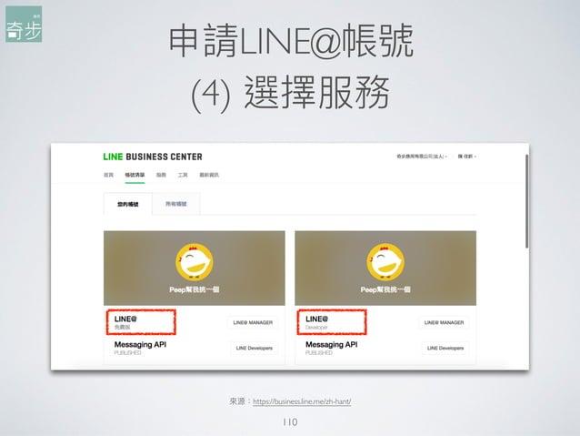 申請LINE@帳號 (4) 選擇服務 110 來來源:https://business.line.me/zh-hant/