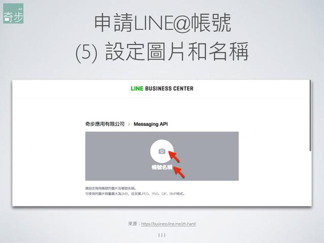 申請LINE@帳號 (5) 設定圖片和名稱 111 來來源:https://business.line.me/zh-hant/