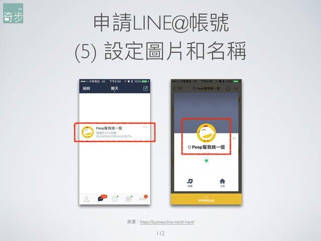 申請LINE@帳號 (5) 設定圖片和名稱 112 來來源:https://business.line.me/zh-hant/