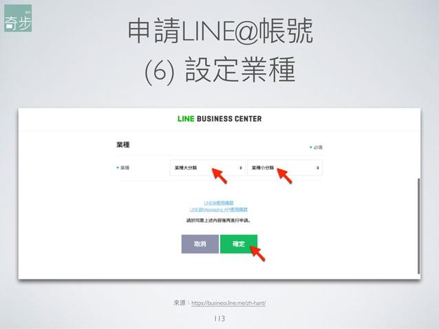 申請LINE@帳號 (6) 設定業種 113 來來源:https://business.line.me/zh-hant/