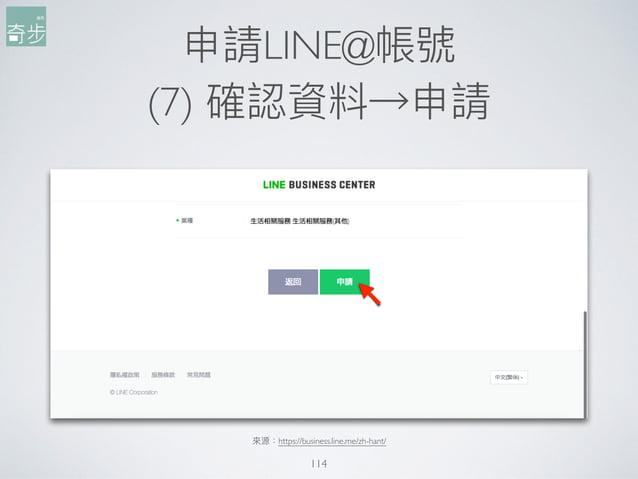申請LINE@帳號 (7) 確認資料→申請 114 來來源:https://business.line.me/zh-hant/