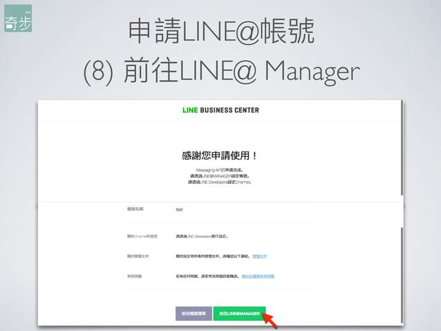 申請LINE@帳號 (8) 前往LINE@ Manager 115 來來源:https://business.line.me/zh-hant/